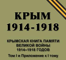 Krym_1914-1918_Kniga_pamiati_tom-I_i_Pri