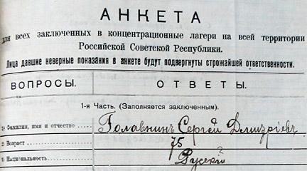 списки помещиков купцов милославской волости