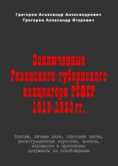 http://genrogge.ru/riazanskiy_konclager_1919-1923/t-riazanskiy_konclager_1919-1923_cover.jpg