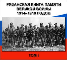 rmbgw_v.i_1914-1918_supercover.jpg