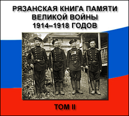 t-rmbgw_v.ii_1914-1918_supercover.jpg