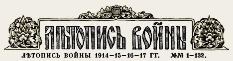 http://genrogge.ru/wwi-1914-1917/t-wwi-1914-1917.jpg